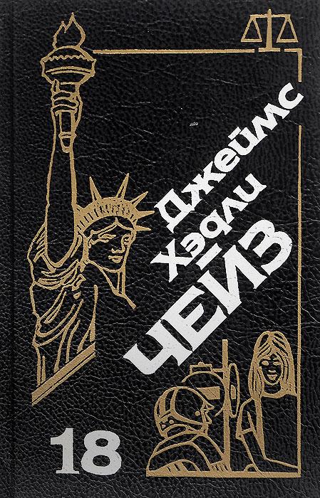 Фото - Джеймс Хэдли Чейз Джеймс Хэдли Чейз. Собрание сочинений. Том 18 джеймс хэдли чейз джеймс хэдли чейз собрание сочинений том 15