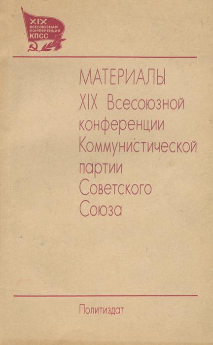 Материалы XIX Всесоюзной конференции Коммунистической партии Советского Союза история коммунистической партии советского союза