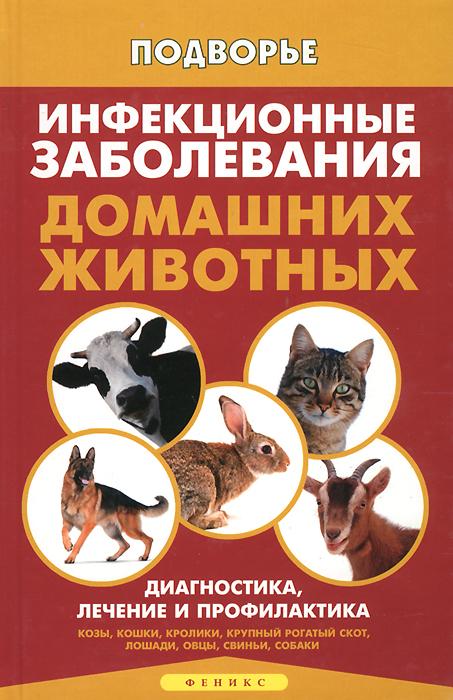 Л. С. Моисеенко Инфекционные заболевания домашних животных моисеенко л внутренние и наружные паразиты домашних животных лечение и профилактика вызываемых ими заболеваний