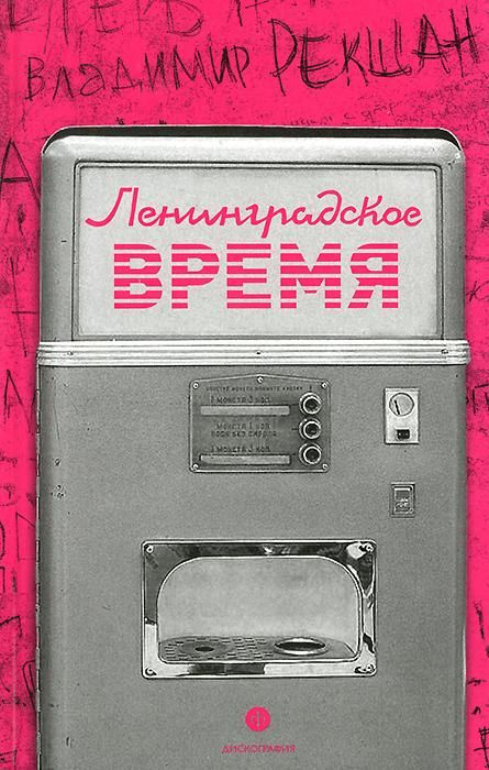 Владимир Рекшан Ленинградское время, или Исчезающий город