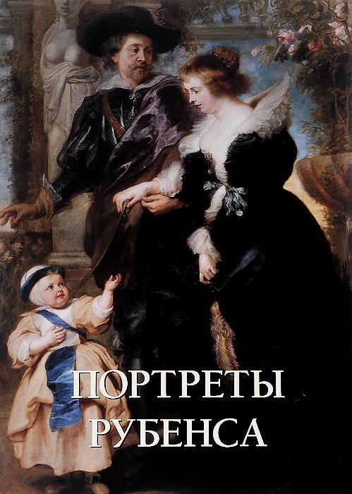 Юрий Астахов Портреты Рубенса