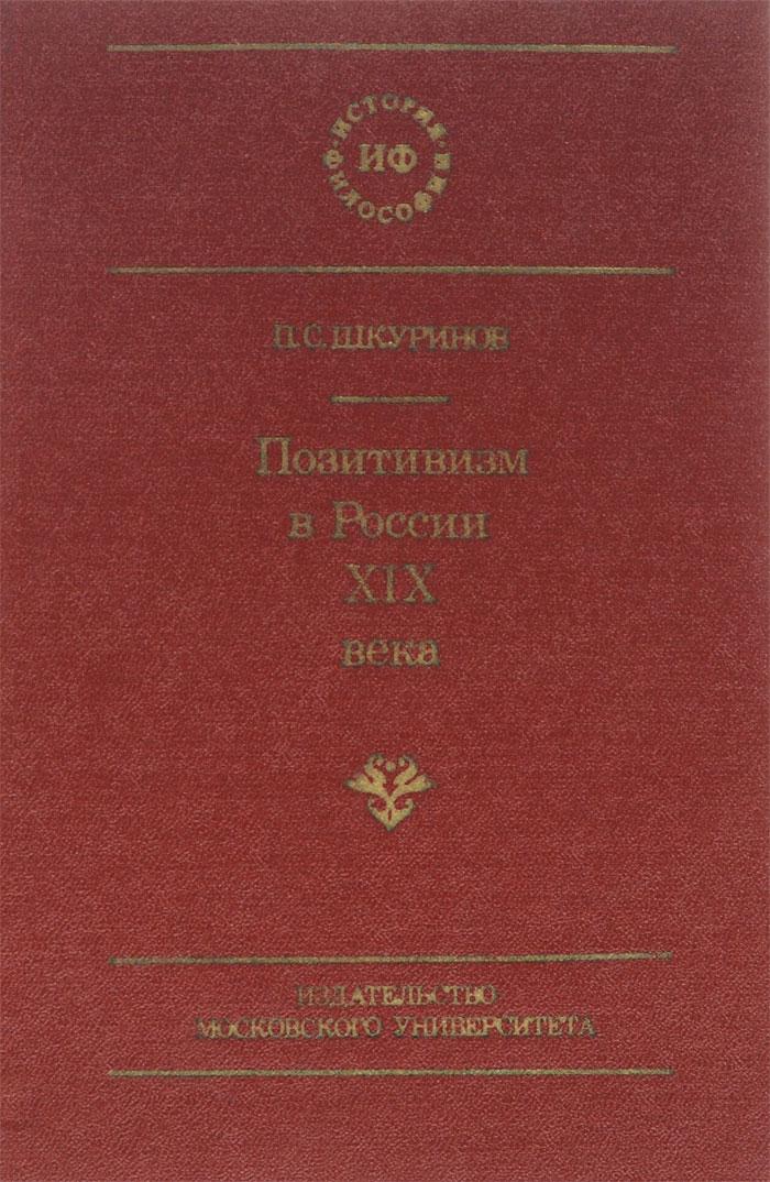 П. С. Шкуринов Позитивизм в России XIX века