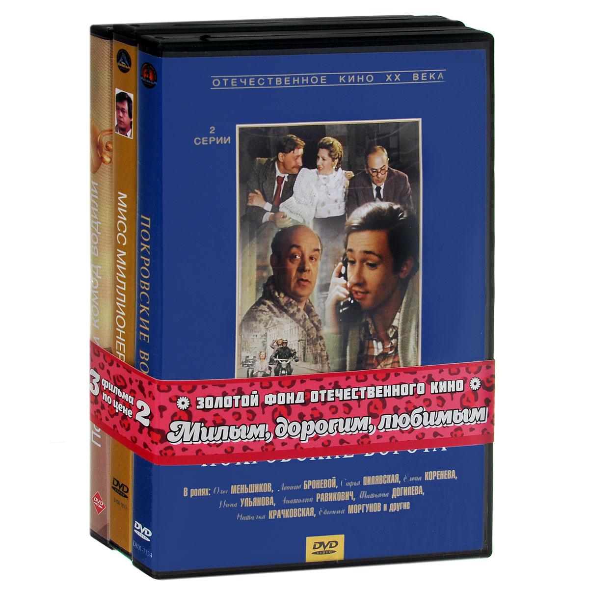 Милым, дорогим, любимым: Мисс миллионерша / По улицам комод водили / Покровские ворота. 1-2 серии (3 DVD) милым дорогим любимым ключ от спальни 1 2 серии красавец мужчина 1 2 серии ханума 1 2 серии 3 dvd
