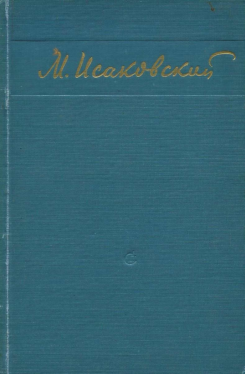 М. Исаковский М. Исаковский. Избранные стихи цена