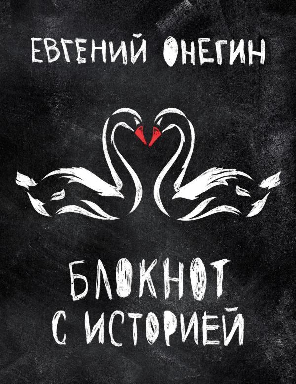 Евгений Онегин. Блокнот с историей