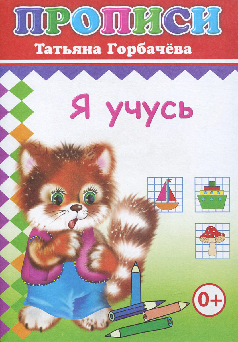 Татьяна Горбачёва Я учусь татьяна горбачёва рисуем первые фигуры