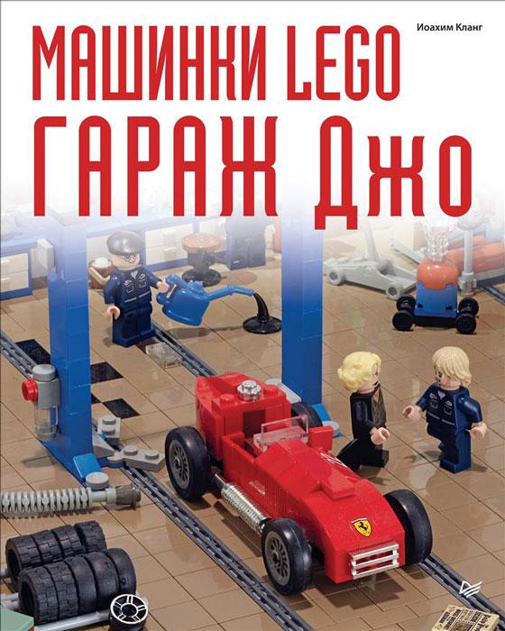 Иоахим Кланг Машинки Lego. Гараж Джо 20pcs lot j3305 1