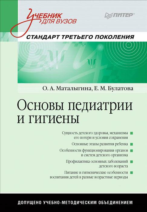 О. А. Маталыгина, Е. М. Булатова Основы педиатрии и гигиены. Учебник а е гольдштейн физические основы получения информации учебник