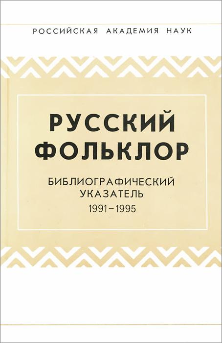 Татьяна Иванова Русский фольклор. Библиографический указатель. 1991-1995 (с печатью)