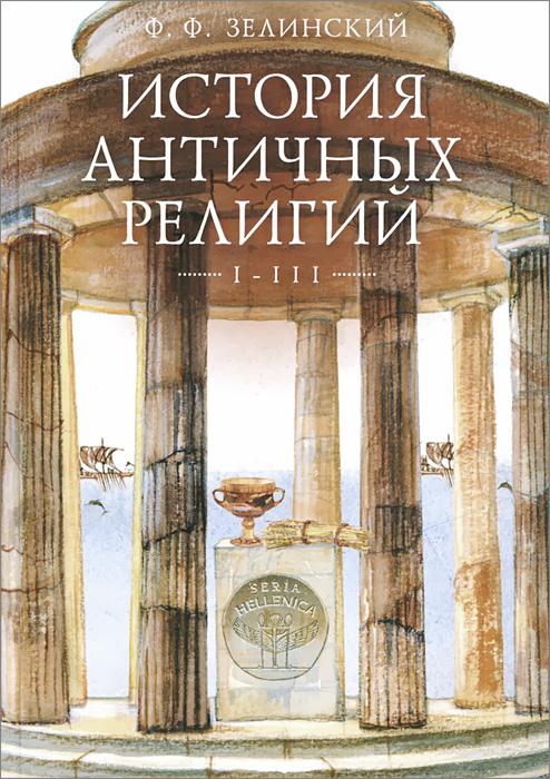Фото - Ф. Ф. Зелинский История античных религий. Том 1-3 э тома рим и империя в первые два века новой эры