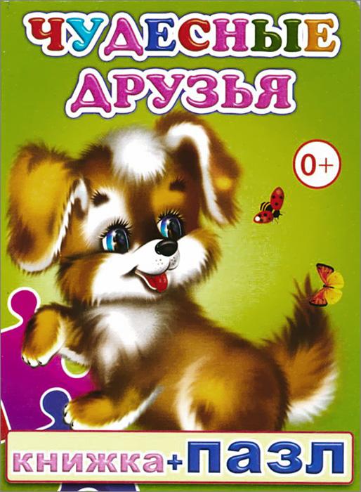 Е. Аксаментова Чудесные друзья. Книжка-пазл