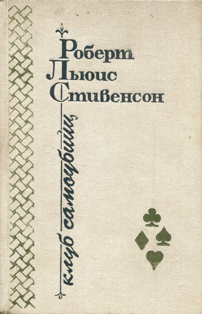 Роберт Луис Стивенсон Клуб самоубийц роберт луис стивенсон избранные произведения комплект из 3 книг
