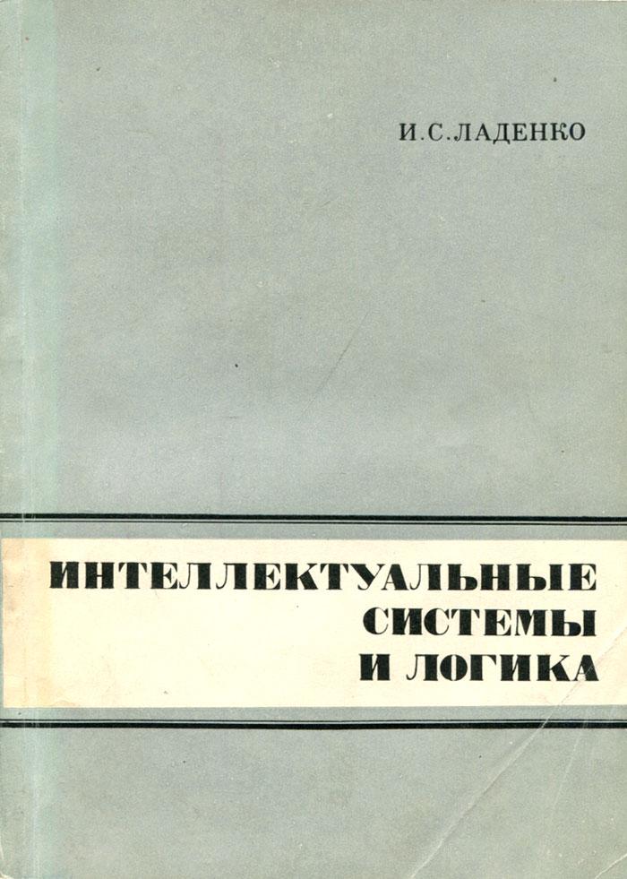И. С. Ладенко Интеллектуальные системы и логика