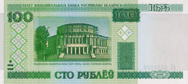 Банкнота номиналом 100 рублей. Республика Беларусь, 2000 год мангал за 2000 рублей