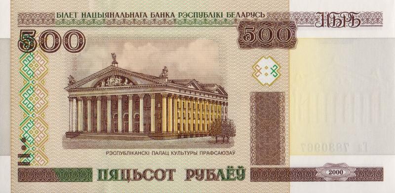 Банкнота номиналом 500 рублей. Республика Беларусь, 2000 год скейтборд 500 рублей