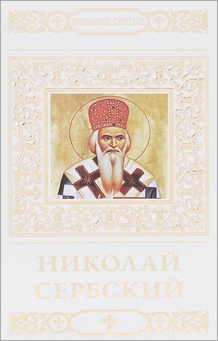 В. Малягин Святитель Николай Сербский в малягин святитель николай сербский