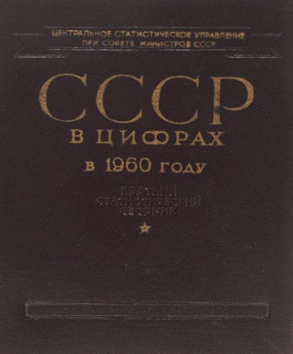 СССР в цифрах в 1960 году елочная игрушка шишка стекло ссср 1960 е годы