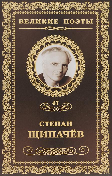 Степан Щипачев Я душу кладу на ладони