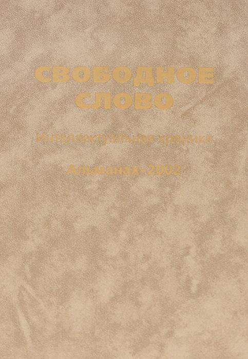 Свободное слово. Интеллектуальная хроника. Альманах, 2002