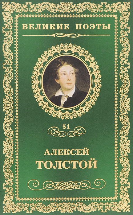 Алексей Толстой Дивный сон алексей слаповский вещий сон