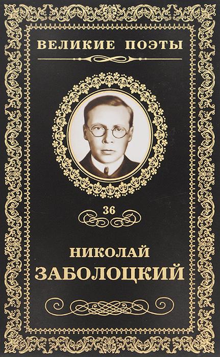 Николай Заболоцкий Столбцы николай заболоцкий вешних дней лаборатория