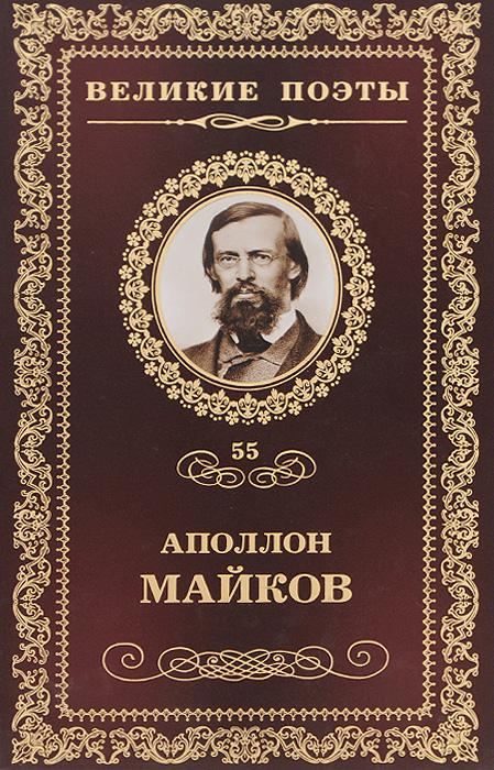 Аполлон Майков Память сердца аполлон майков аполлон майков избранные стихотворения