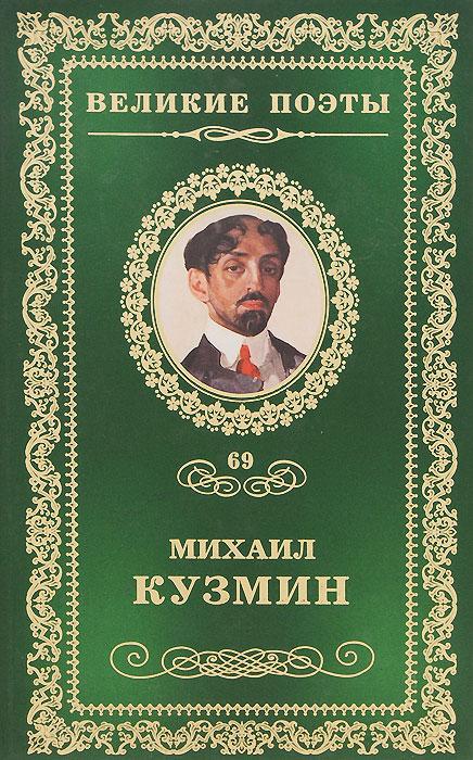 Михаил Кузмин Нездешние вечера кузмин м великие поэты том 69 михаил кузмин нездешние вечера