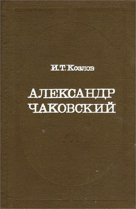 Фото - И. Т. Козлов Александр Чаковский и и козлов и и козлов стихотворения