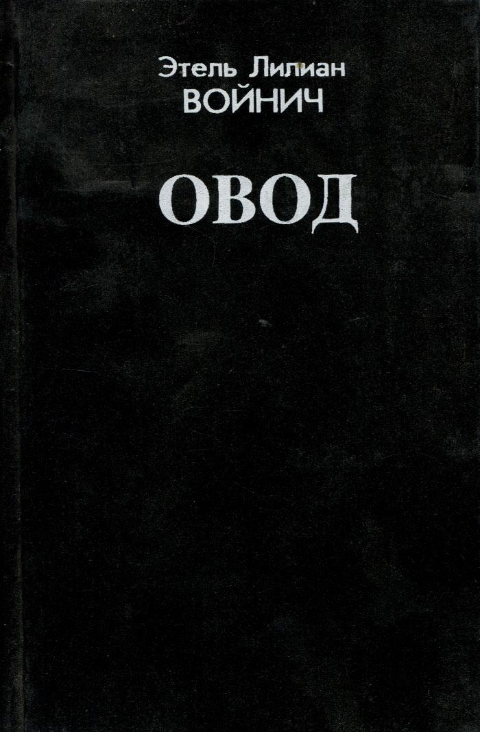 Этель Лилиан Войнич Овод