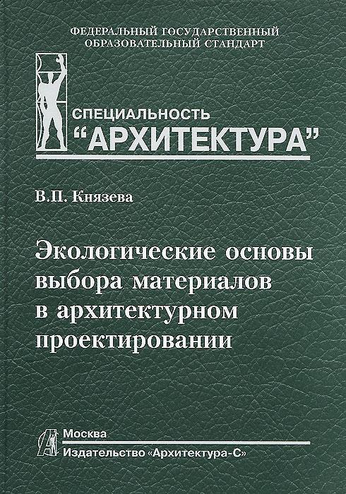 В. П. Князева Экологические основы выбора материалов в архитектурном проектировании. Учебное пособие