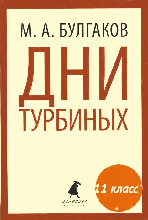 М. А. Булгаков Дни Турбиных