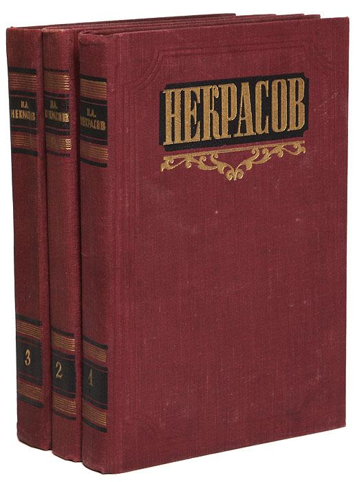 Н. А. Некрасов Н. А. Некрасов. Сочинения в 3 томах (комплект из 3 книг)