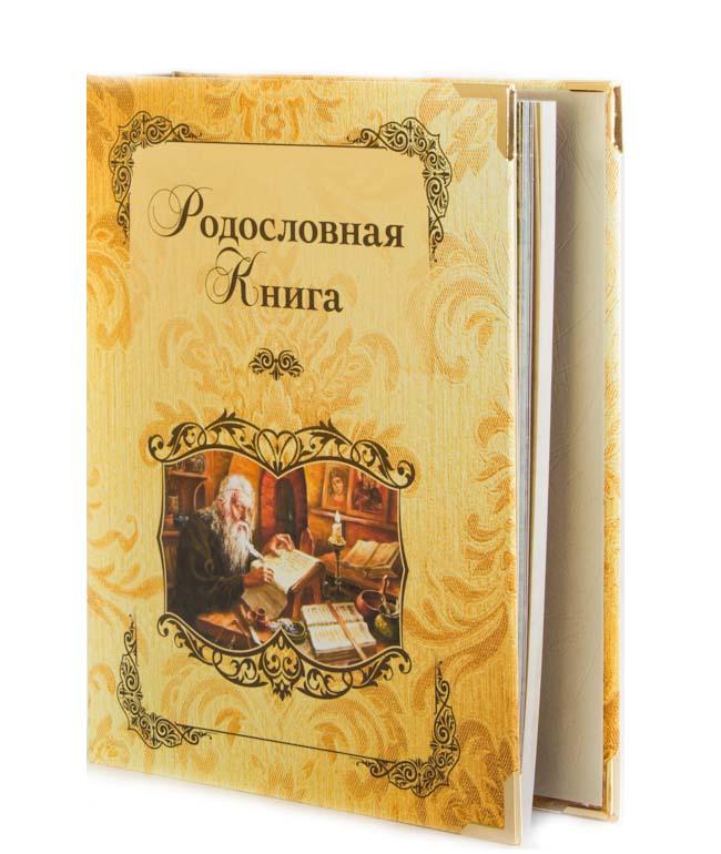 Родословная книга 040102004, желтый цена