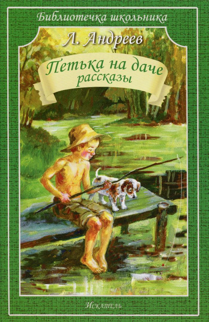 Л. Андреев Петька на даче л андреев шесть рассказов