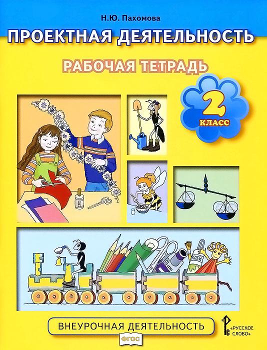 Книга Проектная деятельность. 2 класс. Рабочая тетрадь. Н. Ю. Пахомова
