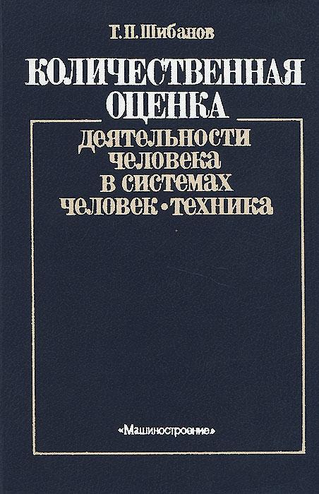 Г. П. Шибанов Количественная оценка деятельности человека в системах человек-техника г м тавризян техника культура человек