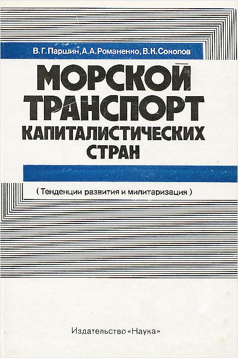 В. Г. Паршин, А. А. Романенко, В. К. Соколов Морской транспорт капиталистических стран