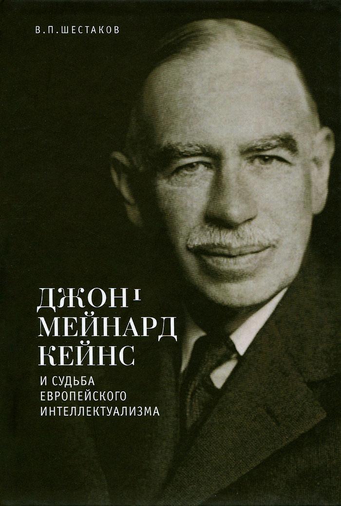 В. П. Шестаков Джон Мейнард Кейнс и судьба европейского интеллектуализма
