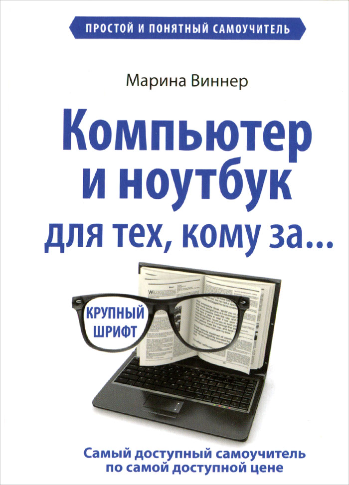 Марина Виннер Компьютер и ноутбук для тех, кому за... Простой и понятный самоучитель