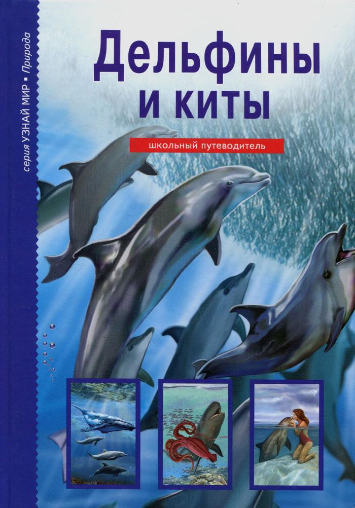 Ю. А. Дунаева Дельфины и киты. Школьный путеводитель паркер с киты и дельфины