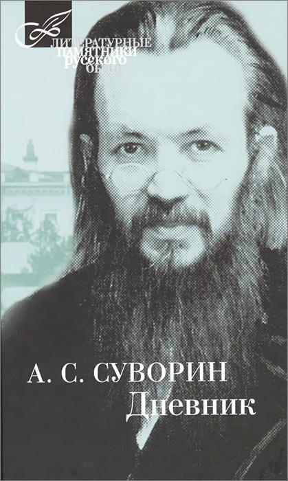 А. С. Суворин Дневник