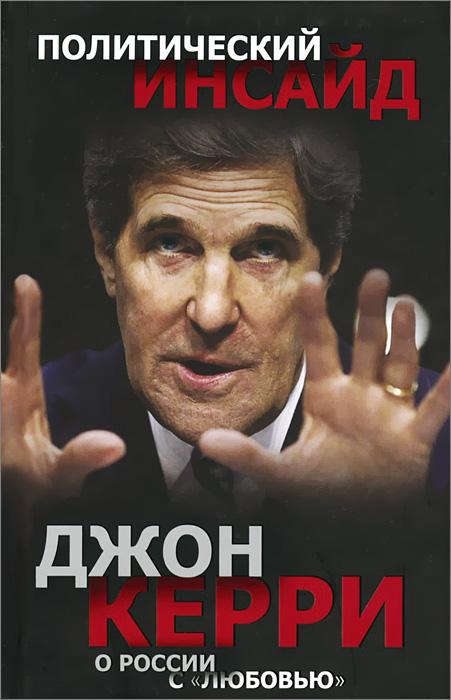 Джон Керри О России с любовью виктор согомонян пресс секретарь президента