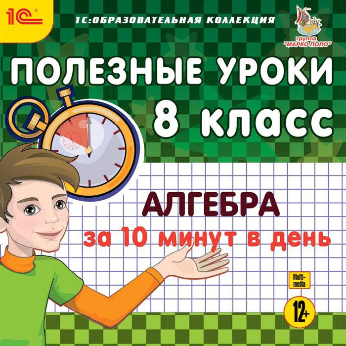 1С Образовательная коллекция  Полезные уроки  Алгебра за 10 минут в день  8 класс