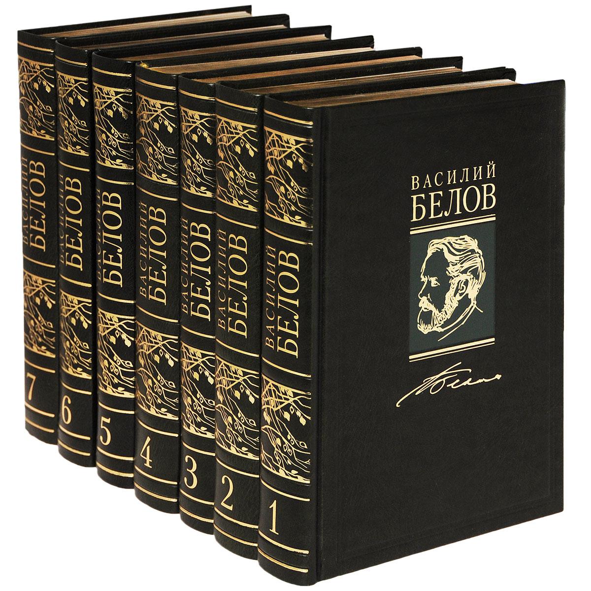 Василий Белов Василий Белов. Собрание сочинений в 7 томах (комплект из 7 книг)