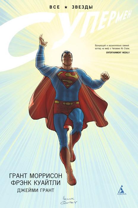 Грант Моррисон Все звезды. Супермен