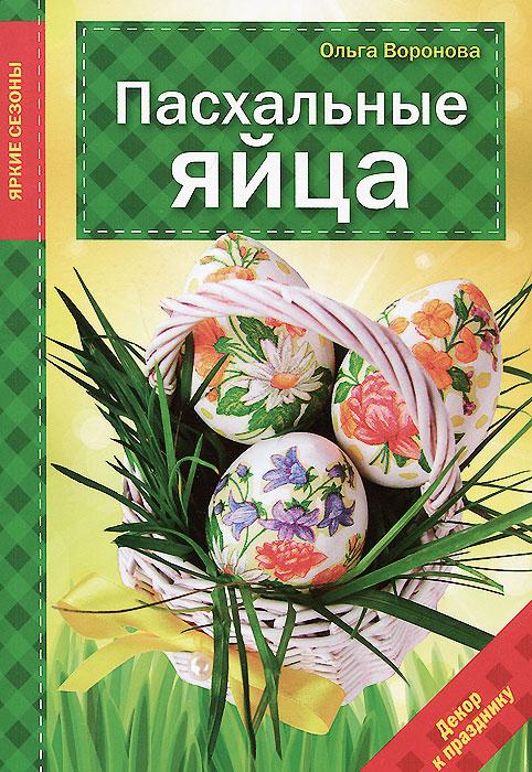 Ольга Воронова Пасхальные яйца