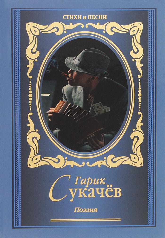 Гарик Сукачев Гарик Сукачев. Поэзия гарик бульдог харламов и тимур каштан батрутдинов