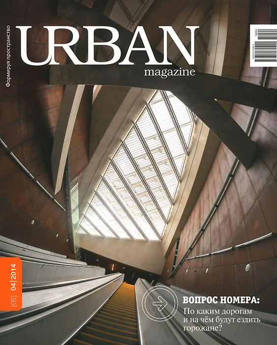 Urban Magazine, №4(05), 2014 urban magazine 3 08 2015