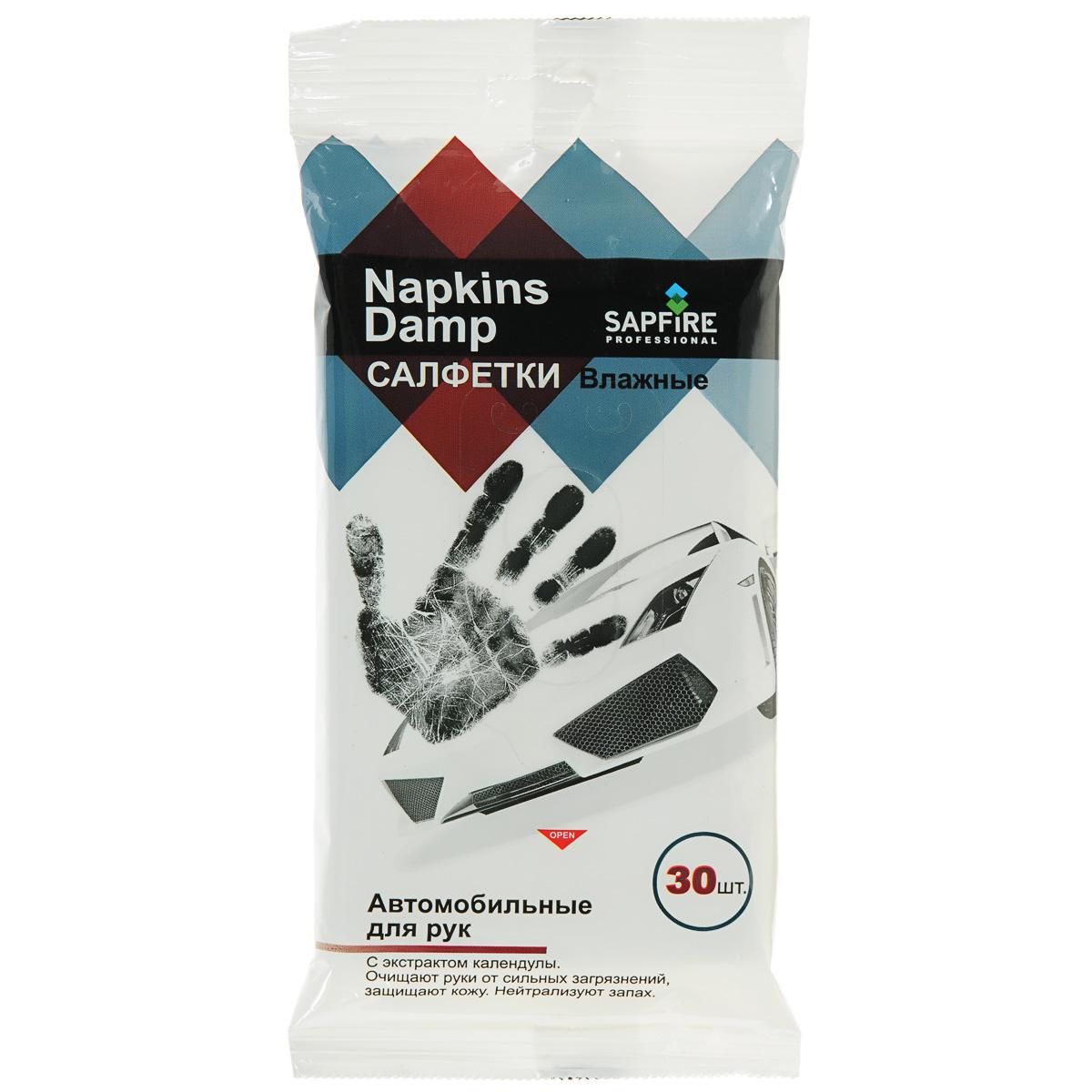 Салфетки влажные Sapfire для рук, 30 шт салфетки влажные sapfire с эффектом антидождь 30 шт