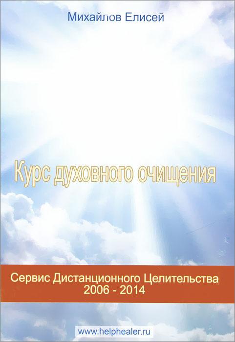 Елисей Михайлов Курс духовного очищения. Молитвы, формулы, методики, талисманы (+ CD)